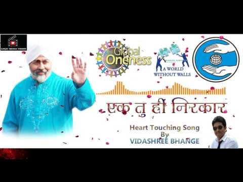 एक तु ही निरंकार | Ek Tu Hi Nirankar | Heart Touching (Nirankari Song) HD