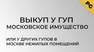 видео Как мы решаем ваши вопросы в ДГИ (Департаменте городского имущества города Москвы)