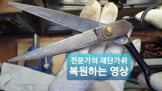 전문가의 가위 갈기 / 재단가위 절삭력 복원작업