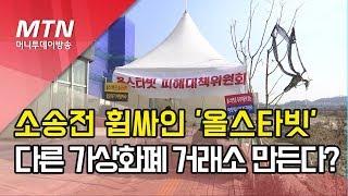 [단독]소송전 휩싸인 '올스타빗', 또 다른 가상화폐 거래소 만든다? / 머니투데이방송 (뉴스)