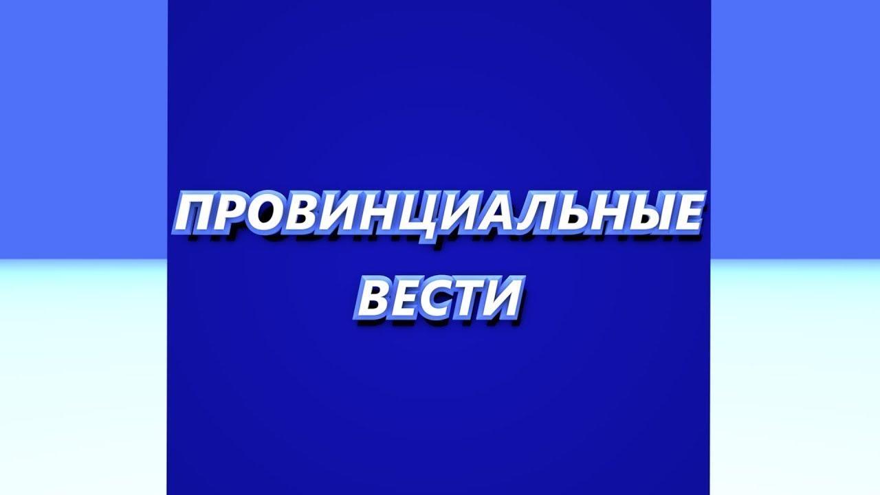 Провинциальные вести. Выпуск 11 09 2019