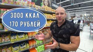 видео: Алексей Кирпиченко. Бюджетный бодибилдинг. Корзина продуктов.