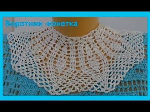 воротник кокетка для детского платья вязание крючком в 151