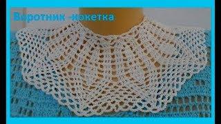 Воротник -кокетка для детского платья, вязание крючком( В №151)