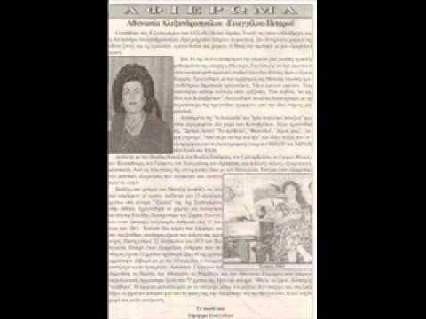Αθανασία Αλεξανδροπούλου - Παναγιώτης Κοκοντίνης Π. Κοκοντίνης Τίνος Καλύβα Καίγεται - Τ' Ακούς Κουμπάρα
