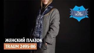 Женский синий платок TRAUM 2495-86 купить в Украине. Обзор