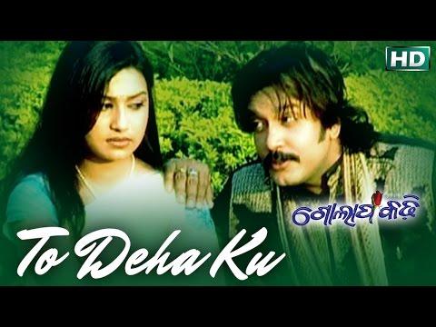 TO DEHA KU   Romantic Song   Udit Narayan  SARTHAK MUSIC