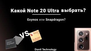 Note20 ultra Exynos против Snapdragon что выбрать? Полное сравнение!!!