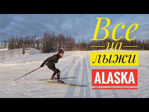 Обзор Лыжной Трассы в Chugiak Аляска / Cross Country Ski Trails In Chugiak Alaska / Skate Skiing