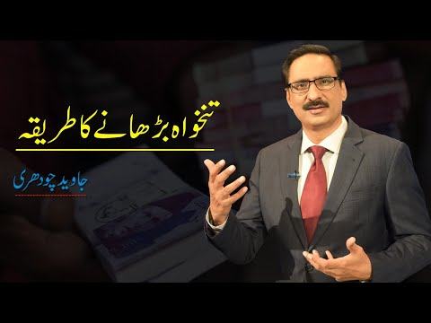 Kal Tak with Javed Chaudhry - Thursday 22nd July 2021