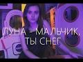 ЛУНА МАЛЬЧИК ТЫ СНЕГ Cover By Лера Яскевич mp3