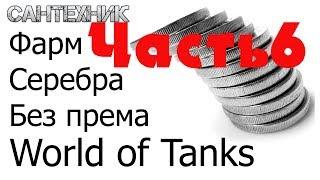 КАК БЕСПЛАТНО ПОЛУЧИТЬ ЛЮБОЙ ПРЕМИУМ ТАНК В ИГРЕ МИР ТАНКОВ (WORLD OF TANKS)