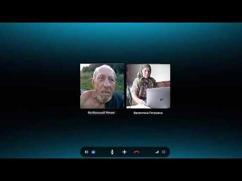 Бабка хакер и тамбовский дед болтают по скайпу!!!