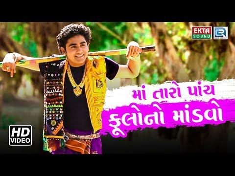 Hari Bharwad Come Back Song | Maa Taro Paanch Phoolo No Mandvo | New Gujarati Song 2018 | Full VIDEO