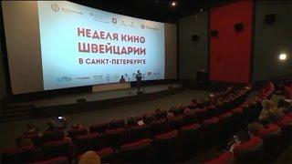 Вторая неделя кино Швейцарии в программе «Окно в кино»