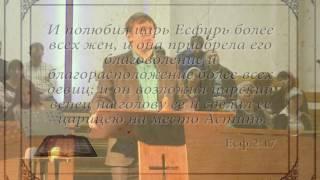 обзор книги Есфирь