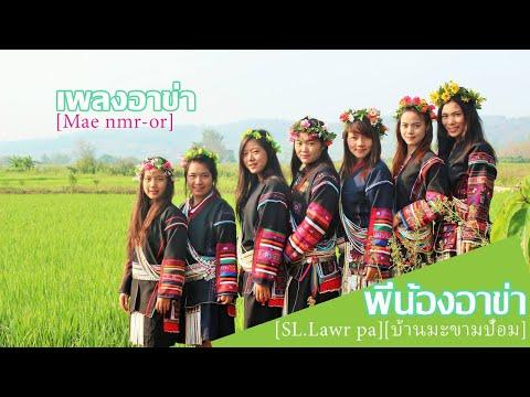 New Akha song  2015   ### 01 Mae nmr or