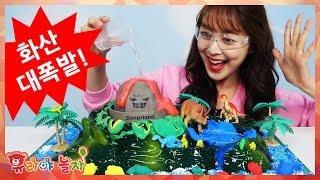[유라] 장난감(toy)_화산대폭발 다이노플레이 클레이 점토 액괴 공룡 알 부화 화산 실험 다이노코어 volcano clay dinosaur egg dinocore