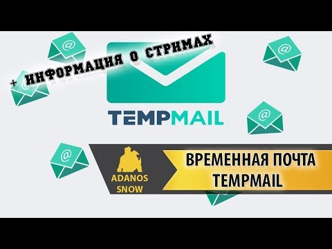 Временная почта TEMP-MAIL ► Информация о стримах