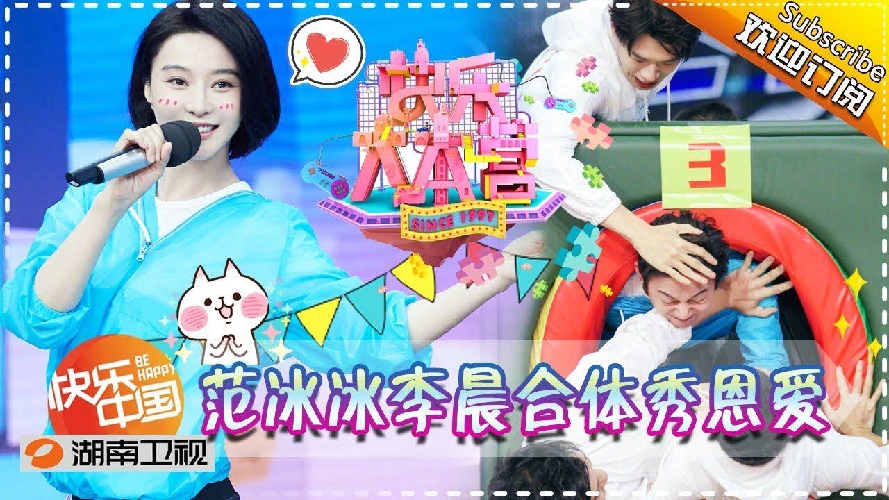 《快乐大本营》Happy Camp EP.20170930 Fan Bingbing and Li Chen Are So Lovey-dovey【Hunan TV Official 1080P】