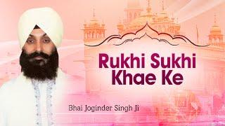 bhai-joginder-singh-ji---rukhi-sukhi-khae-ke