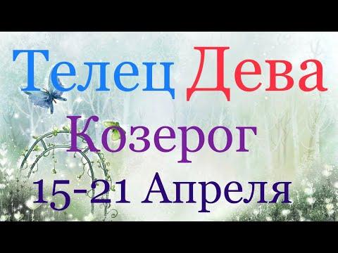 Тельцы, Девы, Козероги. Таро-прогноз с 15-21 Апреля 2019 года