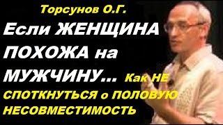 Торсунов О.Г. Если ЖЕНЩИНА ПОХОЖА на МУЖЧИНУ…  Как НЕ СПОТКНУТЬСЯ о ПОЛОВУЮ НЕСОВМЕСТИМОСТЬ