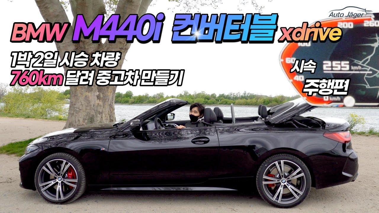 최고속도 255km/h, 실차주행 BMW M440i 컨버터블! 760km 타고 중고차로 만들었어용 ㅋㅋㅋ