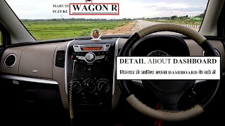 Details about  Wagon R Dashboard || 2017