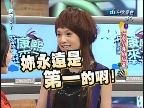 2007.09.12康熙來了完整版 任意門後的秘密-楊丞琳