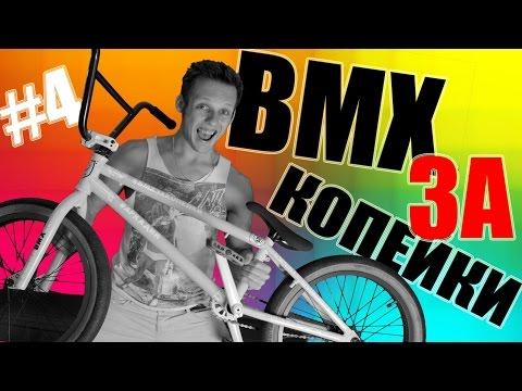 Cмотреть онлайн ПОКРАСКА ВЕЛОСИПЕДА ЗА 90 ЕВРО (BMX ЗА КОПЕЙКИ 4)