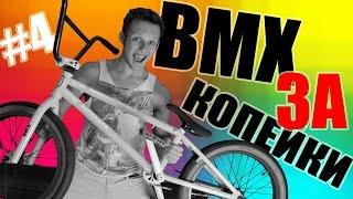 ПОКРАСКА ВЕЛОСИПЕДА ЗА 90 ЕВРО (BMX ЗА КОПЕЙКИ #4)(В очередной серии #BMXЗАКОПЕЙКИ (где мы покупаем дешего BMX, меняем детали и производим ремонт велосипеда(..., 2016-07-20T16:48:04.000Z)