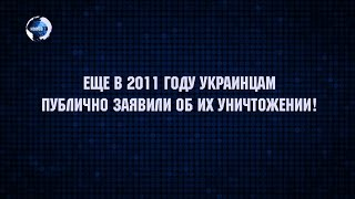 Еще в 2011 году украинцам публично заявили об их уничтожении!