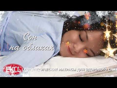 Матрасы компании Ekol - главный залог здорового сна!