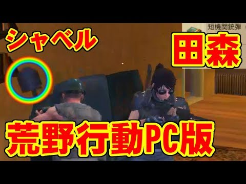 [荒野行動] PC版(Core i7-6700,Intel HD Graphics 530) [KNIVES OUT]