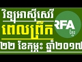 Khmer Radio Free Asia For Morning News On 22 February 2017 At 5:30am   Khmer News Today 2017 video