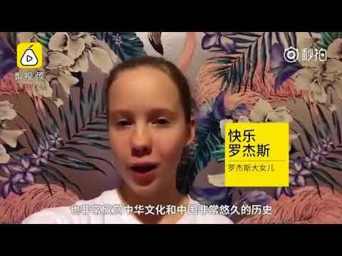 罗杰斯又秀女儿了:她们打工教中文 每小时$25呢