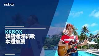 活力女團帶來濃濃夏日風情~ 本週KKBOX韓語速爆新歌推薦