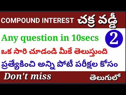 Compound Interest In Telugu Part 2 | Compound Interest Tricks In Telugu | Dd Maths Channel