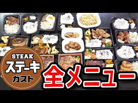 ステーキガスト全メニュー食べきるまで帰れま10!!!
