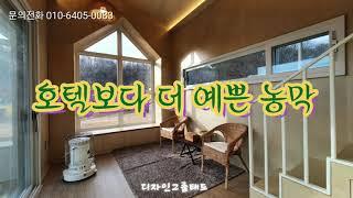 농막이 호텔보다 더 예쁘면 어떡해!!!