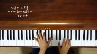 """""""영혼의 오르골 - 마비노기 OST(Mabinogi OST)"""" 피아노(Paino)"""