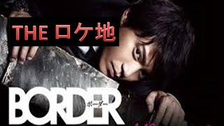BORDER(ドラマ/小栗旬)ロケ地 BIGHOP【ハッピーレポートお届け隊】 あ...