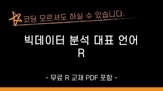 빅데이터 분석 R로 시작해보세요! (무료 도서 PDF …