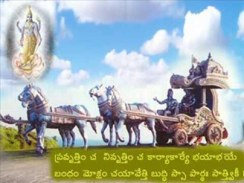 Bhagavad Gita - Telugu Sloka Lyrics - Ghantasala Video - Part 4