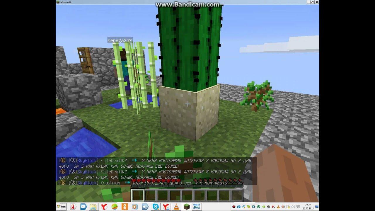 сервера майнкрафт с скайблок #7