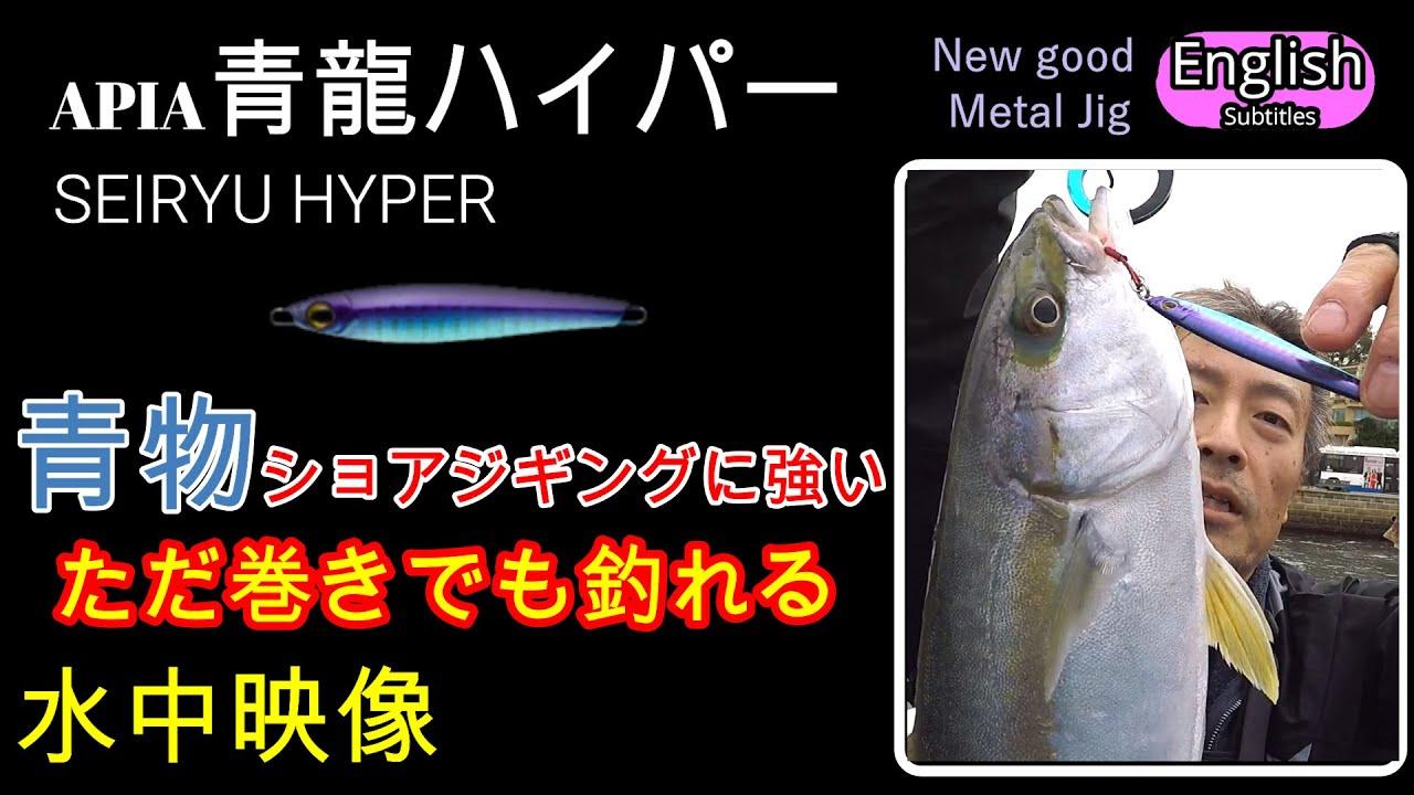 ただ巻きで釣れるメタルジグ アピア青龍ハイパー 水中映像 青物ライトショアジギングに強い味方