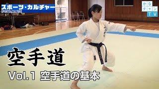 東京2020オリンピックの新種目!「空手道」Vol.1 空手道の基本 2017/10/25 Wed.
