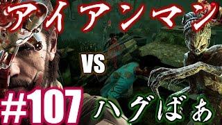 #107【DEAD BY DAYLIGHT】アイアンマンが殺人鬼からおまえらを全力で助けるデッドバイデイライト!!!