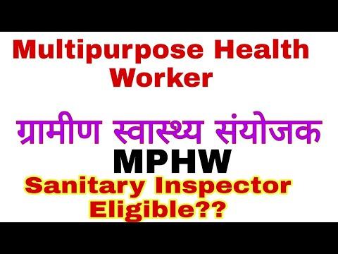 ग्रामीण स्वास्थ्य संयोजक Multipurpose Health Worker(MPHW) SANITARY INSPECTOR GOVT. JOB 18 March 2020